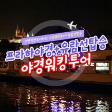 """[ #소비자만족대상#] 로맨틱한프라하의 """"야경워킹투어+유람선탑승까지"""""""