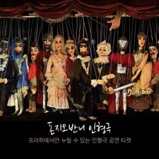 """[공연티켓] 프라하에서만 관람가능한 인형극, """"돈 지오반니"""""""