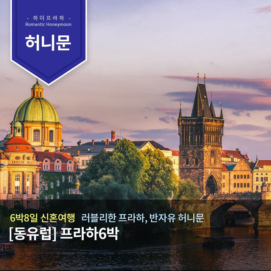 [프라하 신혼여행 6박8일 VER1] 프라하-체스키크롬로프-독일 드레스덴-스냅촬영 1시간