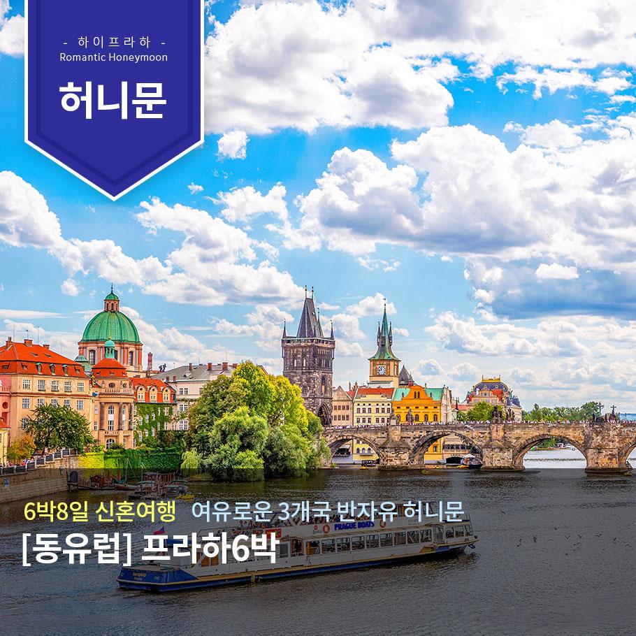 [프라하 신혼여행 6박8일 VER2] 프라하-체스키크롬로프+할슈타트(오스트리아)-독일 드레스덴-스냅촬영 1시간