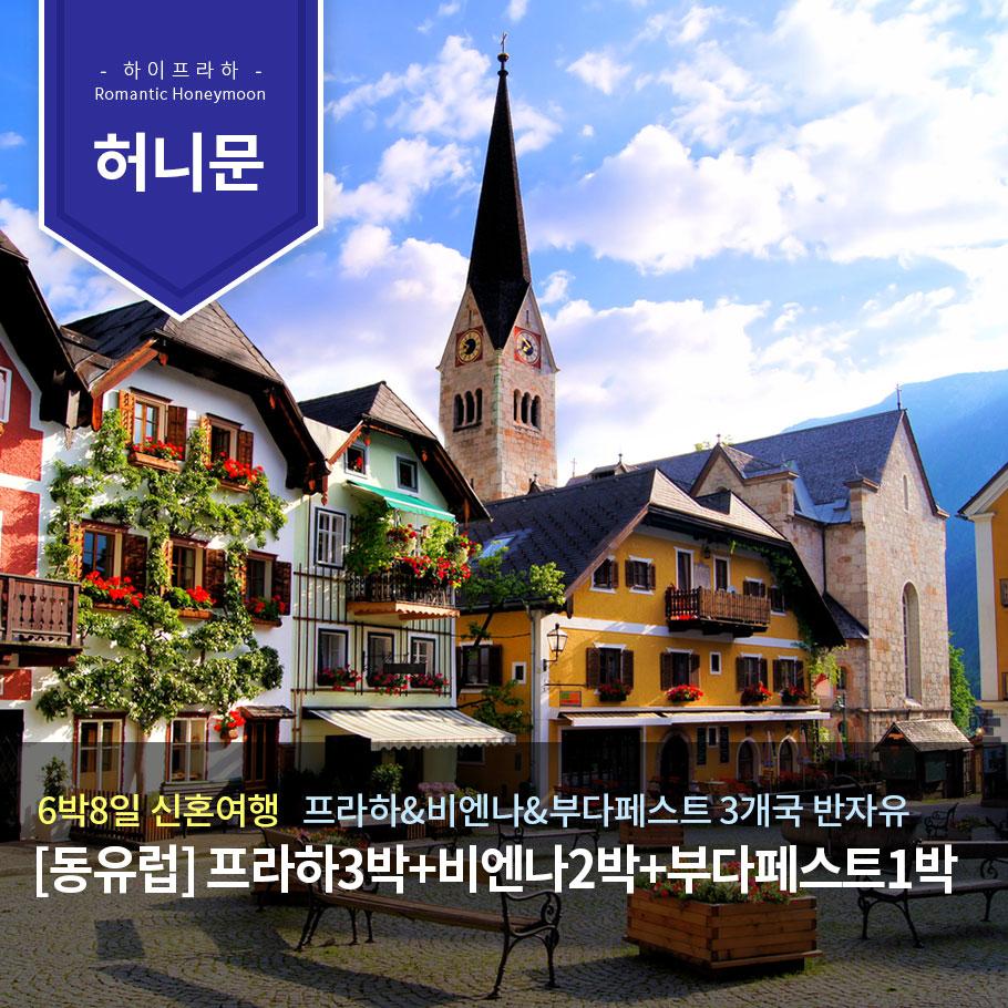 [프라하&비엔나&부다페스트 신혼여행 6박8일] 프라하-체스키크롬로프+할슈타트(오스트리아)+비엔나-스냅촬영 1시간+부다페스트